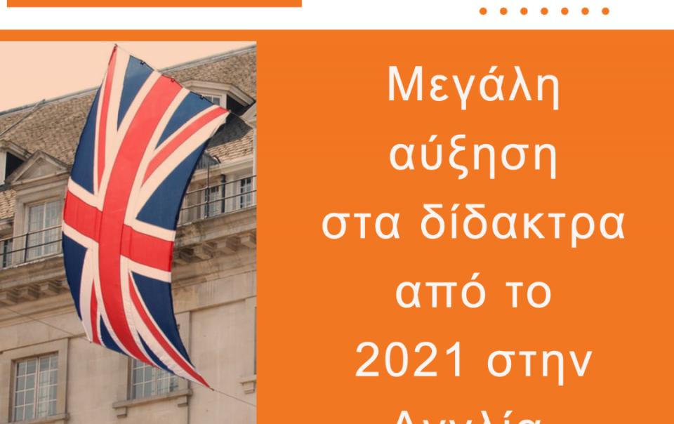 διδακτρα πανεπιστημιου Αγγλιας Brexit, easystudies.gr