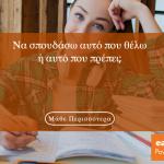 Να σπουδάσω αυτό που θέλω ή αυτό που πρέπει;